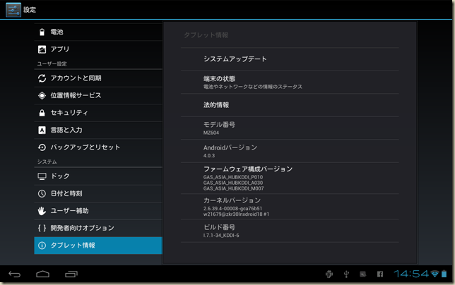 device-2012-06-05-145446